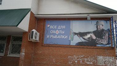 Рыболовный магазин Рыбак для Рыбака